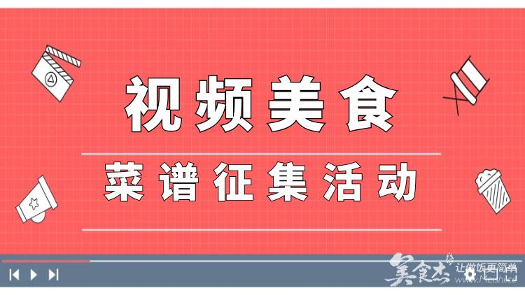 美食杰视频美食征集.png