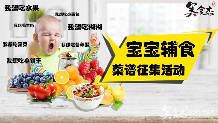 美食杰宝宝辅食菜谱征集.png
