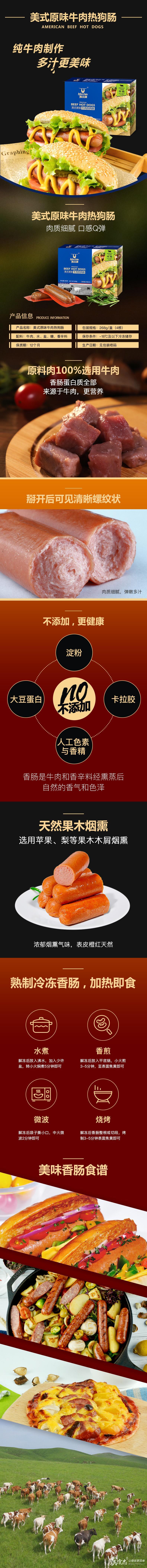 美式原味产品介绍图1.jpg