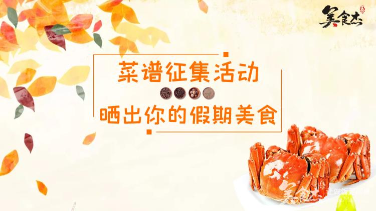 国庆活动宣传图.png