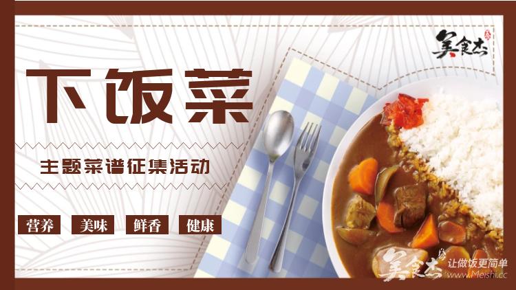 下饭菜征集.png