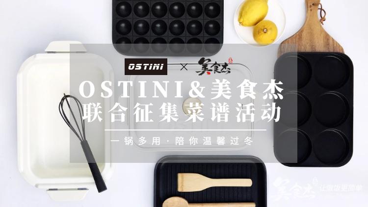 OSTINI宣传图.png