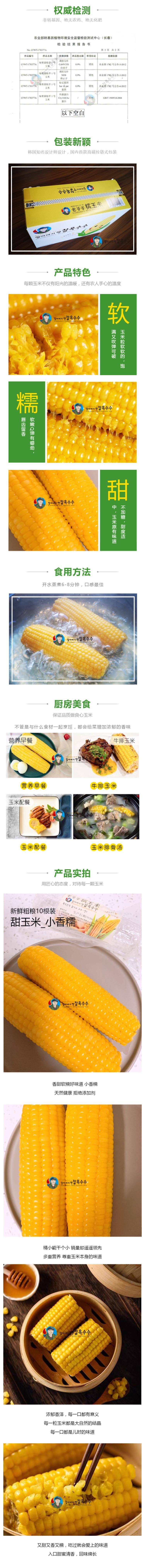 玉米详情图2.jpg