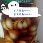 玉园村糖醋蒜的做法