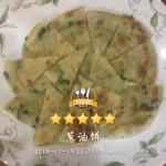 sunniewenxl葱油饼的做法
