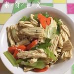 萧萧蓝缘凉拌腐竹的做法