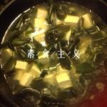 安然2336902海带结豆腐汤的做法