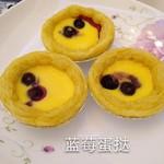 清茶叶美味蛋挞的做法