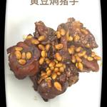 潇潇637黄豆焖猪蹄的做法