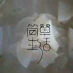 小婷婷(请多多关注我)冬瓜汤的做法