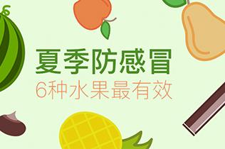 防感冒 6种水果最有效