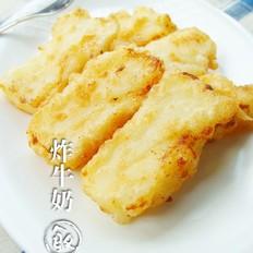 广东脆皮炸牛奶