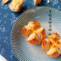 蔓越莓椰蓉开口酥