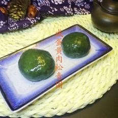 杏花楼咸蛋黄肉松网红青团的做法[图]