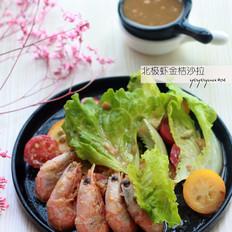 北极虾金桔沙拉