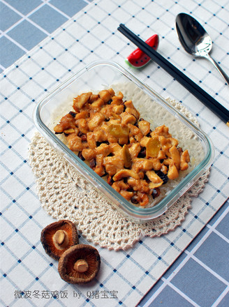 微波冬菇鸡饭的做法