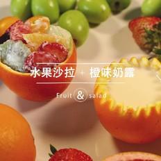 橙味沙拉&橙味奶露
