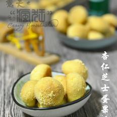 酥香小甜点---杏仁芝士蛋果子
