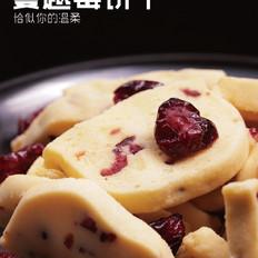蔓越莓饼干|香甜如蜜,恰似你的温柔