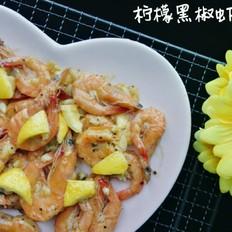柠檬黑椒虾