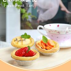 七彩水果蛋挞