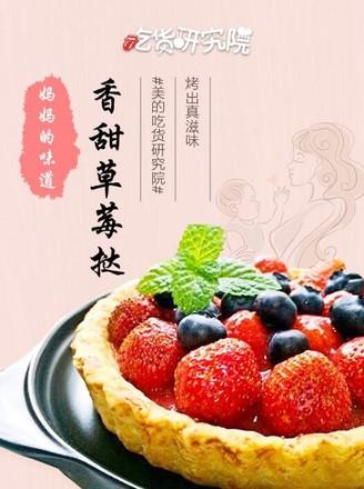 妈妈的味道--香甜草莓挞的做法