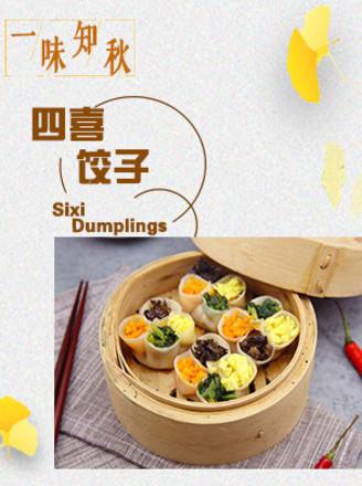 【一味知秋】四喜饺子的做法