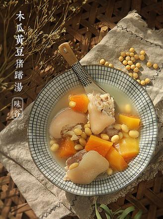 木瓜黄豆猪蹄汤的做法
