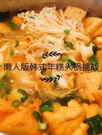韩式部落年糕火锅的做法