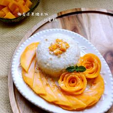椰香芒果糯米饭