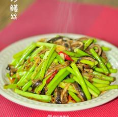 蒜苔炒鳝丝
