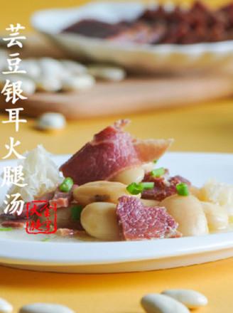 芸豆银耳火腿汤的做法