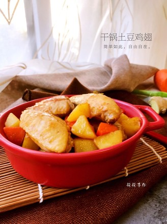 干锅土豆鸡翅的做法