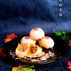 小龙虾肉月饼#长帝烘焙节#