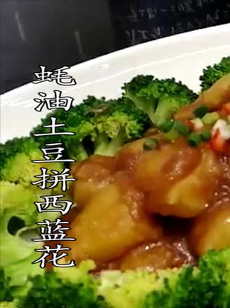 蚝油土豆拼西蓝花,好看又好吃,美味挡不住!【素心居静庄青山】的做法