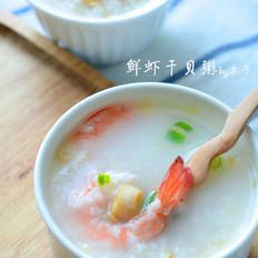 #九阳#鲜虾干贝粥