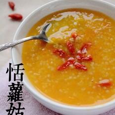 南瓜小米枸杞粥
