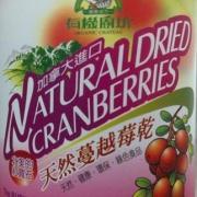 有机厨房天然蔓越莓干