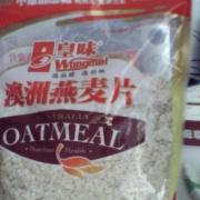 皇味澳洲燕麦片