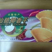 小旺奇仙脆椰香芋