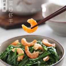 韭菜炒虾干