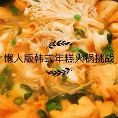 韩式部落年糕火锅
